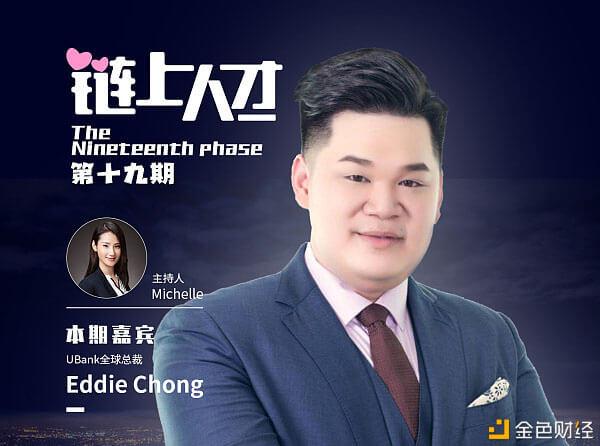 xinfinity-news-ubank-global-president-interview